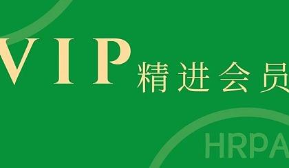 互动吧-HRPA精进会员信息登记