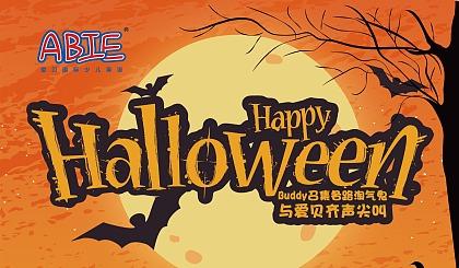 互动吧-Happy Halloween 与爱贝齐声尖叫
