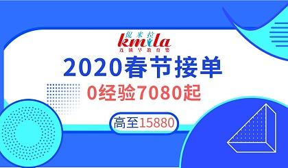 互动吧-2020春节接单就来侃米拉,0经验工资7080起,**15800,推荐给姐妹优先排单