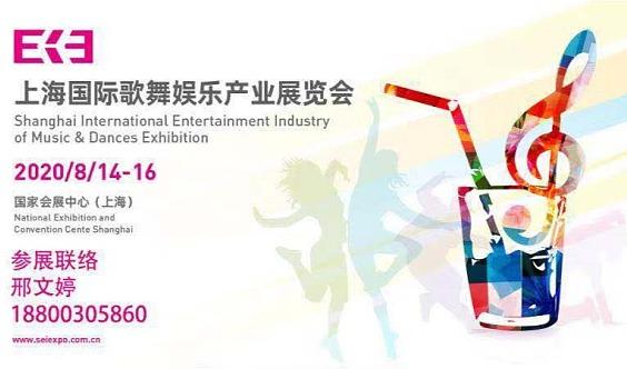 上海国际歌舞娱乐产业展览会