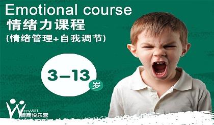 互动吧-【亲子教育】孩子发脾气?不自信?作业拖拉?叛逆?—儿童情商体验课