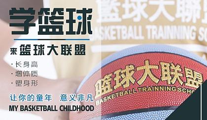 互动吧-快乐篮球,篮球大联盟小石城营地火热招生中~电话微信同号13732642150华老师