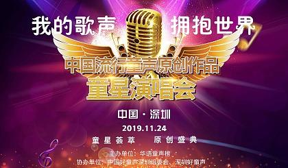 """互动吧-""""我的歌声,拥抱世界""""中国流行童声原创作品童星演唱会招募中!"""