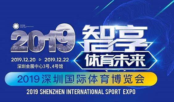 2019深圳国际体育用品及运动服饰博览会