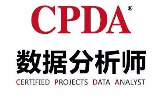 【广州三十一期】CPDA数据分析师课程