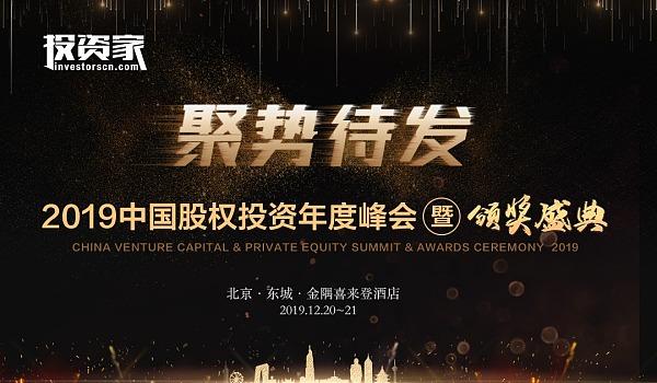 互动吧-投资家网--2019中国股权投资年度峰会暨颁奖盛典