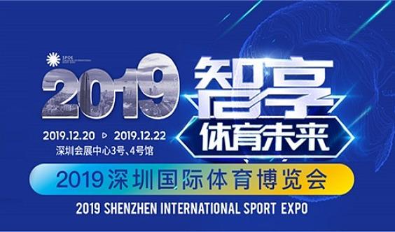 深圳体育新材料主题展-2019深圳运动用品展