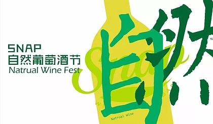 互动吧-【北京】SNAP自然葡萄酒节