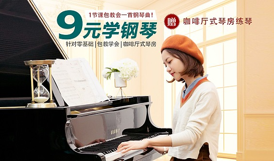 9元学钢琴,零基础学弹一首曲+练琴
