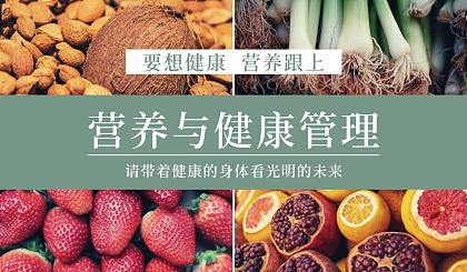 互动吧-【北京健康管理师培训】专注培养行业需求人才
