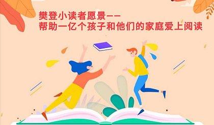 互动吧-【面向全国】招募**阅读推广人—樊登小读者&樊登读书