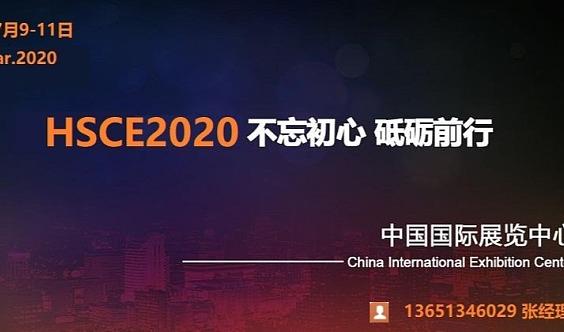 2020北京餐饮食材博览会
