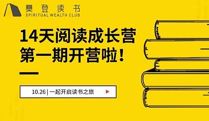 互动吧-樊登读书●书香衢州阅读狂欢季-14天阅读成长营首期开营啦~
