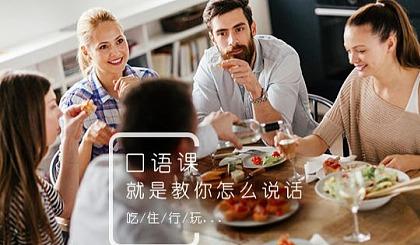 互动吧-滁州托福培训,英语定制教学方案