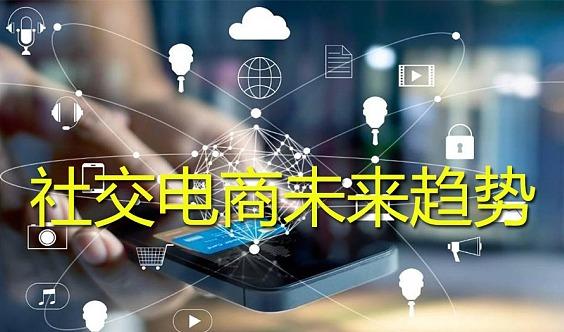 2019社交电商大势所趋,想学习社交电商,我们提供全方位支持!