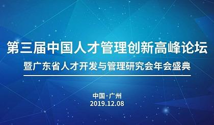 互动吧-第三届中国人才管理创新高峰论坛