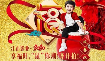 """互动吧-汪正影业   2020年享福旺,""""鼠""""你潮! 齐开拍!"""