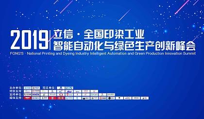 互动吧-点击报名:立信●2019全国印染工业智能自动化与绿色生产创新峰会