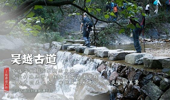 【吴越古道】浙西天池感受神池浩渺,探访黄石岩瀑布群,穿越天龙大峡谷,虐途户外徒步感受金秋美景