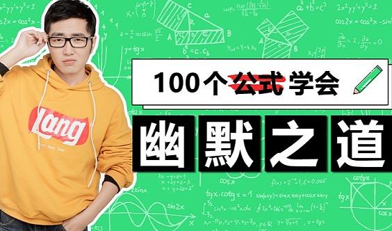 100个公式教你学会幽默之道,拥有池子李诞的吐槽能力(共20课,已完结)