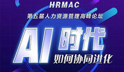 互动吧-HRMAC大型论坛 第五届大型人力资源管理高峰论坛(杭州站)