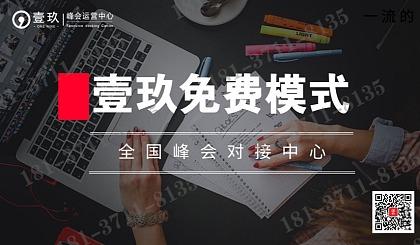互动吧-重庆 壹玖免费模式案例、 袁国顺资源对接 商业模式 盈利模式 免费模式
