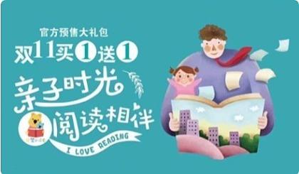 互动吧-1元预订【樊登小读者】年卡买1送1名额!10月28日正式开始预售哦!