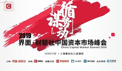 互动吧-『循势●谋动』2019界面●财联社中国资本市场峰会