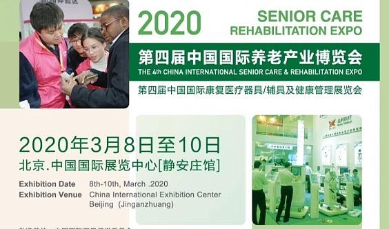 2020北京养老展/2020养老服务产业展