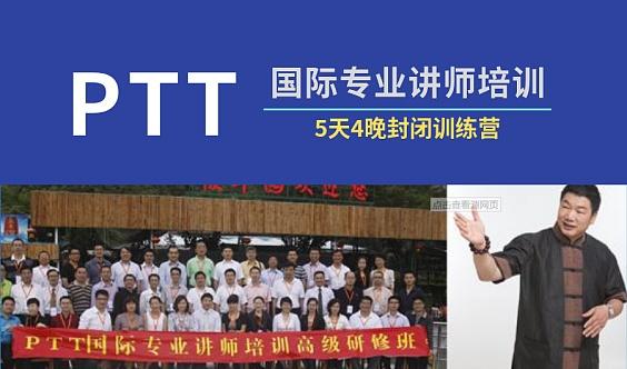 高级职业讲师之路从此启航——中国二十四期PTT国际专业讲师封闭式训练营即将开营