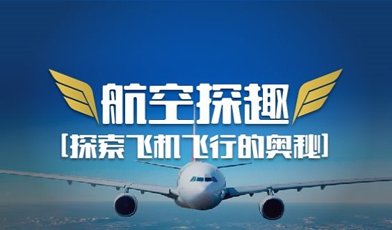 航空探趣——探索飞机飞行的奥秘