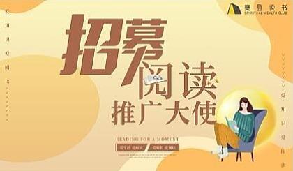 互动吧-樊登小读者&樊登读书招募阅读大使(仅限50人)