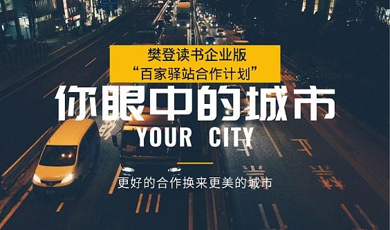 """樊登一书一课北京""""百家驿站合作计划""""启动招商合作"""