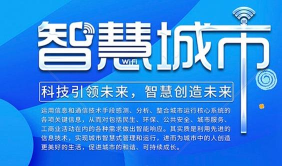2020国际智慧城市博览会-亚洲专业智慧城市展览会