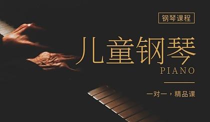 互动吧-爱乐芬●儿童钢琴一对一精品课
