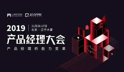 互动吧-2019北京产品经理大会 | 16位嘉宾与你一起探讨能力变革、商业思维等热点话题!