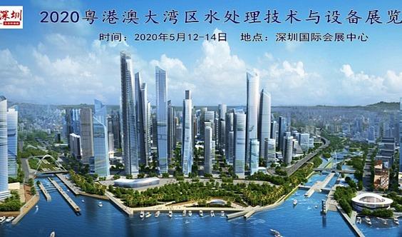 2020广东深圳水管管道及泵阀展览会