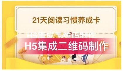 互动吧-樊登读书21天卡H5 集成二维码制作