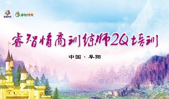 《睿智情商》情商训练师2Q培训(阜阳站)
