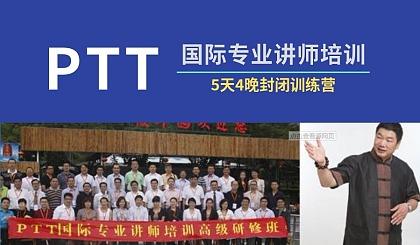 互动吧-高级职业讲师之路从此启航——中国二十四期PTT国际专业讲师封闭式训练营即将开营