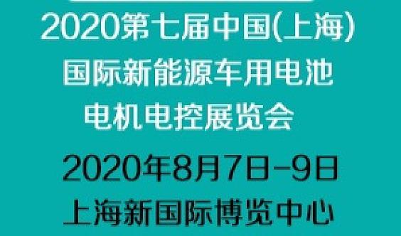 2020上海国际新能源车用电池、电机、电控展览会