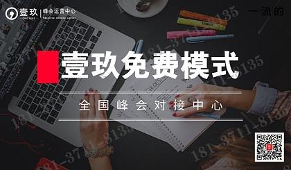互动吧-河源 壹玖免费模式案例、 袁国顺资源对接 商业模式 盈利模式 免费模式