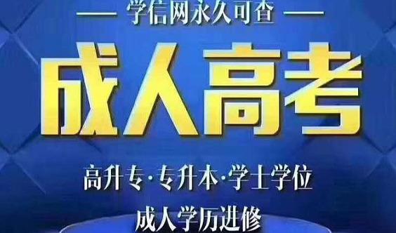 惠州惠阳淡水成人大专本科学历高考函授行政管理专业