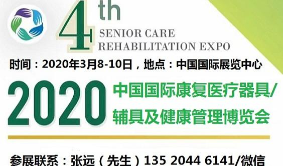 2020中国(北京)国际康复医疗器具/辅具及健康管理博览会/2020北京康复展