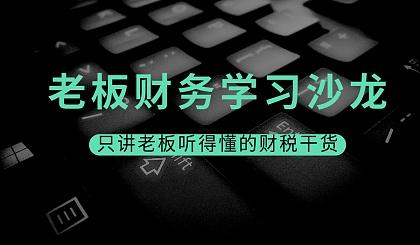 互动吧-金财控股 老板财税学习线下课程 中国最易懂的老板财税管控课程