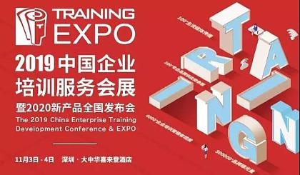 互动吧-2019第二届培训机构创新发展论坛(深圳)