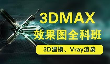 互动吧-青岛装潢设计培训,3DVR效果图全科班