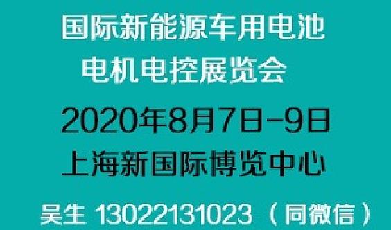 关注2020年8月第七届上海国际新能源车用电池、电机、电控展览会