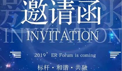 互动吧-2019 ER Forum Invitation