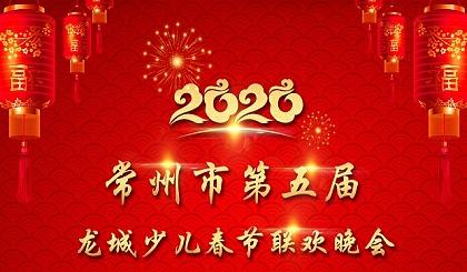 互动吧-2020年常州市第五届龙城少儿春节联欢晚会